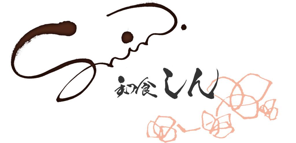 うつぼ料理・和牛ステーキ・とらふぐ/和食Shin. -しん-